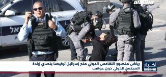 أخبار مساواة : رياض منصور .. التقاعس الدولي منح إسرائيل ترخيصا بتحدي إرادة المجتمع الدولي دون عواقب