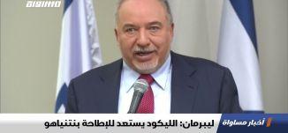 ليبرمان: الليكود يستعد للإطاحة بنتنياهو،اخبار مساواة 29.08.2019، قناة مساواة