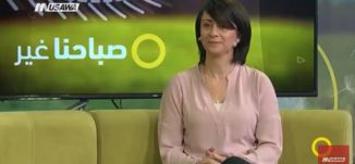 ما هو التنمّر ؟ و ما هي أنواعه؟،ريهام خليف،صباحنا غير ،27.4.2018 ، قناة مساواة الفضائية