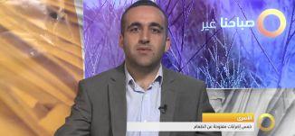وائل عواد - فقرة اخبارية - #صباحنا_غير-15-4-2016- قناة مساواة الفضائية - Musawa Channel