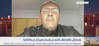 احتجاجات للكشف عن ملابسات حالة وفاة،وائل عمري،بانوراما مساواة،10.01.2021،قناة مساواة