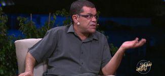 أشرف محروم ، طارق شحادة ، سالي عزام  وعلي أبو أحمد - ج 2- 1-9-2016- #شو_بالبلد - مساواة