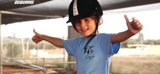 ركوب الخيل رياضة وعلاح ومتعة ورفع نسبة التركيز للاطفال  ،تقرير ،مراسلون،20.10.2019