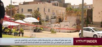 38 قتيلا عربيا هم حصاد ضحايا العنف والجريمة منذ مطلع العام الجاري -view finder-09.06