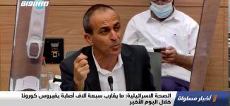 الصحة الاسرائيلية: ما يقارب سبعة آلاف أصابة بفيروس كورونا خلال اليوم الأخير،اخبار مساواة،2.10،مساواة