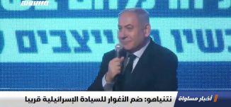 نتنياهو: ضم الأغوار للسيادة الإسرائيلية قريبا،اخبار مساواة ،26.12.19،مساواة