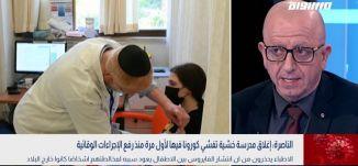 بانوراما مساواة: إغلاق مدرسة خشية تفشي كورونا فيها في الناصرة