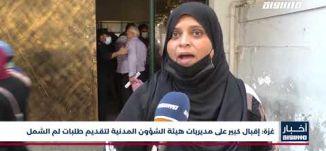 أخبار مساواة : غزة .. إقبال كبير على مديريات هيئة الشؤون المدنية لتقديم طلبات لم الشمل