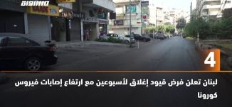 َ60ثانية -لبنان تعلن فرض قيود إغلاق لأسبوعين مع ارتفاع إصابات كوفيد-19 ،11.11