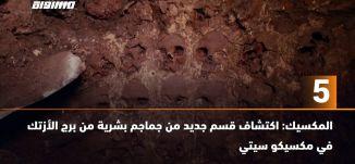َ60ثانية -المكسيك: اكتشاف قسم جديد من جماجم بشرية من برج الأزتك في مكسيكو سيتي،12.12.20