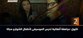 60 ثانية - كابول: مراهقة أفغانية تدرس الموسيقى لأطفال الشوارع مجانا ،12.9.19