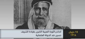 1916 اندلاع الثورة العربية الكبرى بقيادة الشريف حسين - ذاكرة في التاريخ -10-6-2019 -قناة مساواة