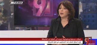 """تقييد عمل الصحفيين؛ التوجه الى """"العليا"""" ضد الشرطة – جورجيت زهر وحسام عز الدين التاسعة 24.11.2017"""