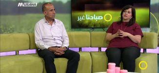 النكبة: العمل الحزبي المنظم،منصور دهامشة ،نيفين ابو رحمون، صباحنا غير،13-5-2018،مساواة