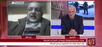 تزايد أعمال العنف ضد الصحفيين من قبل الشرطة !  - حسام عز الدين - التاسعة - 24.11.2017 - مساواة