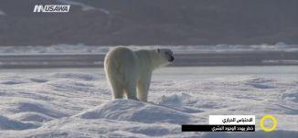 تقرير - الاحتباس الحراري،  خطر يهدد الوجود البشري -  صباحنا غير- 22-5-2017 قناة مساواة الفضائية