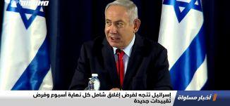 إسرائيل تتجه لفرض إغلاق شامل كل نهاية أسبوع وفرض تقييدات جديدة،اخبار مساواة،16.07.2020،مساواة