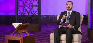 التواضع - الحلقة العاشرة - #سلام_عليكم _رمضان 2015 - قناة مساواة الفضائية - Musawa Channel