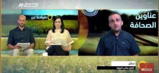 ديانا شاهين .. شابة مفقودة! - وائل عواد - صباحنا غير- 16.8.2017-  قناة مساواة الفضائية