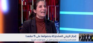 الطاقم الاعلامي هو جزء من الحملة الدعائية للانتخابات،ريم حزان،بانوراما مساواة،03.03.2020