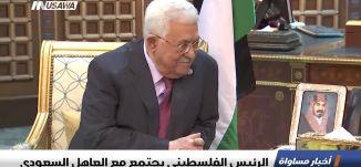 الرئيس الفلسطيني يجتمع مع العاهل السعودي ،اخبار مساواة،13.2.2019، مساواة
