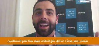 حوار الساعة: عمر شاكر.. تقرير هيومان رايتس ووتس وبتسليم يشيرا الى أننا دخلنا مرحلة الابرتهايد