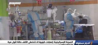 الصحة الإسرائيلية: إصابات كورونا لا تتخطى الألف حالة لأول مرة منذ أسبوعين،الكاملة،اخبار20.07.2020