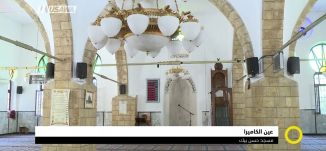 عين الكاميرا :مسجد حسن بيك، صباحنا غير،15-8-2018-قناة مساواة الفضائيه