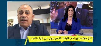 """الولايات المتحدة: المستوطنات في الضفة """"لا تخرق القانون الدولي""""،محمد دراوشة،أيمن عودة،ماركر، 20.11"""