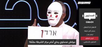برومو-فحماوي يحتج أمام مركز الشرطة مقنّعًا- حلقة 07.10.19- من برنامج المحتوى - مساواة