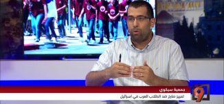تمييز صارخ ضد المدارس والطلاب العرب - أمجد شبيطة - 2-9-2016-#التاسعة - قناة مساواة الفضائية