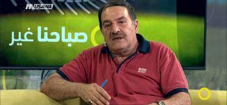 كأس القارات وانتقالات كريستيانو رونالدو - نبيل سلامة - 19-6-2017 - قناة مساواة الفضائية