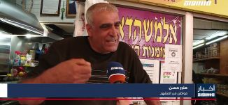 أخبار مساواة : المشتركة تختتم حملتها الانتخابية والعرب الدروز يصوتون لرفض قانون القومية وكامينتس