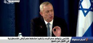 غانتس يتوقع عدم البدء بتنفيذ مخطط ضم أراض فلسطينية في الأول من تموز،اخبار مساواة،30.6.20،مساواة