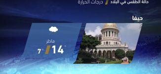 حالة الطقس في البلاد - 22-11-2017 - قناة مساواة الفضائية - MusawaChannel