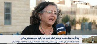بانوراما مساواة: يوم الأرض: محطة مفصلية في تاريخ الأقلية العربية يتحول ليوم نضالي فلسطيني وعالمي