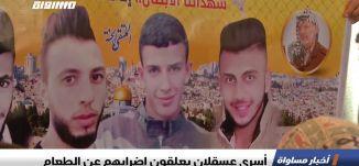 أسرى عسقلان يعلقون إضرابهم عن الطعام،اخبار مساواة 16.06.2019، قناة مساواة