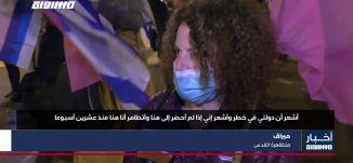 للأسبوع السابع والثلاثين: تواصل الاحتجاجات المناوئة لنتنياهو في القدس وقيساريا ومفترقات البلاد