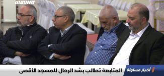 المتابعة تطالب بشد الرحال للمسجد الأقصى ،اخبار مساواة 12.08.2019، قناة مساواة