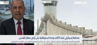 مخطط إسرائيلي لبناء 9 ألاف وحدة استيطانية على أرض مطار القدس،د محمد المصري،بانوراما مساواة،19.02