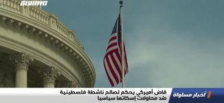 قاض أميركي يحكم لصالح ناشطة فلسطينية ضد محاولات إسكاتها سياسيا