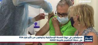 أخبار مساواة:مسؤولون في جهاز الصحة يتخوفون من تأثير قرار FDA على حملة التطعيم بالجرعة الثالثة