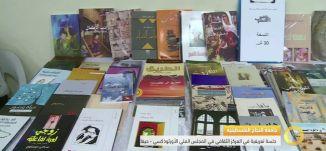 تقرير - جامعة النجاح الفلسطينية - #صباحنا_غير- 22-8-2016- قناة مساواة الفضائية