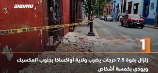 َ60 ثانية -زلزال بقوة 7.5 درجات يضرب ولاية أواكساكا بجنوب المكسيك ويودي بخمسة أشخاص -24.06.20.مساواة