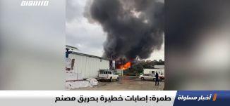 طمرة: إصابات خطيرة بحريق مصنع،اخبار مساواة ،20.01.2020،قناة مساواة الفضائية