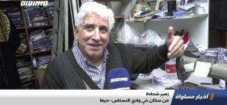 حيفا: فيضانات تكشف سوء البنى التحتية، تقرير،اخبار مساواة،09.01.2020،قناة مساواة