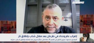 إضراب عام وحداد في طرعان بعد مقتل شاب بإطلاق نار، د. وليد حداد، بانوراما مساواة،11.05.2020
