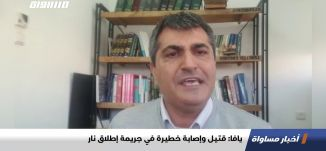 يافا: قتيل وإصابة خطيرة في جريمة إطلاق نار،اخبارمساواة،24.01.2021،قناة مساواة