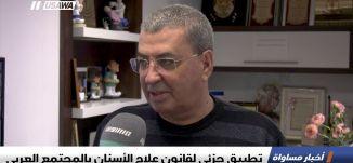 تقرير : تطبيق جزئي لقانون علاج الأسنان بالمجتمع العربي،اخبار مساواة،30.1.2019، مساواة