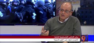 """التصويت على """"قانون التسوية""""، ماذا يعني؟ - محمد زيدان -#التاسعة -7-2-2017 - مساواة"""